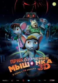 Смотреть Приключения мышонка онлайн на Кинопод бесплатно