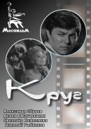 Смотреть фильм Круг онлайн на KinoPod.ru бесплатно