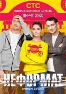 Смотреть фильм Неформат онлайн на Кинопод бесплатно