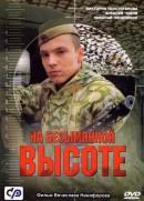 Смотреть фильм На безымянной высоте онлайн на KinoPod.ru бесплатно