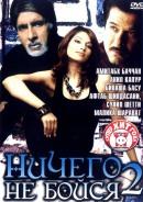 Смотреть фильм Ничего не бойся 2 онлайн на KinoPod.ru бесплатно