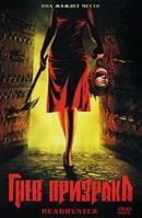 Смотреть фильм Гнев призрака онлайн на KinoPod.ru бесплатно