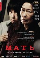 Смотреть фильм Мать онлайн на KinoPod.ru платно