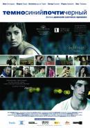 Смотреть фильм Темно-синий, почти черный онлайн на KinoPod.ru бесплатно