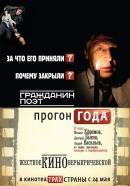 Смотреть фильм Гражданин поэт. Прогон года онлайн на KinoPod.ru платно