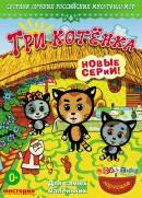 Смотреть фильм Три котёнка онлайн на KinoPod.ru бесплатно
