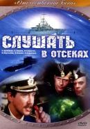 Смотреть фильм Слушать в отсеках онлайн на KinoPod.ru бесплатно