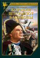 Смотреть фильм Корабли штурмуют бастионы онлайн на KinoPod.ru бесплатно