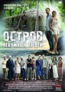 Смотреть фильм Остров ненужных людей онлайн на KinoPod.ru бесплатно