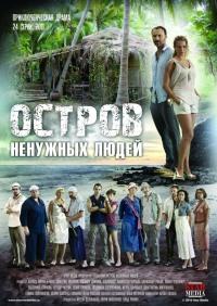 Смотреть Остров ненужных людей онлайн на Кинопод бесплатно