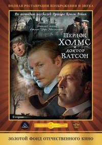 Смотреть Шерлок Холмс и доктор Ватсон: Кровавая надпись онлайн на Кинопод бесплатно