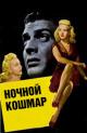 Смотреть фильм Ночной кошмар онлайн на Кинопод бесплатно