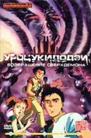 Смотреть фильм Уроцукидодзи 2: Возвращение сверхдемона онлайн на KinoPod.ru бесплатно