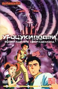 Смотреть Уроцукидодзи 2: Возвращение сверхдемона онлайн на Кинопод бесплатно