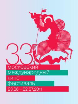 Московский Международный кинофестиваль 2011