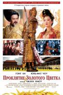 Смотреть фильм Проклятие золотого цветка онлайн на Кинопод бесплатно