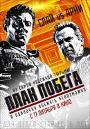 Смотреть фильм План побега онлайн на KinoPod.ru платно