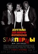 Смотреть фильм Starперцы онлайн на KinoPod.ru платно