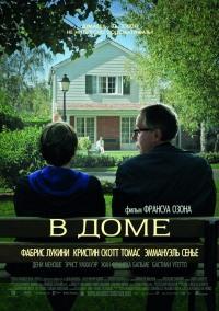 Смотреть В доме онлайн на Кинопод бесплатно