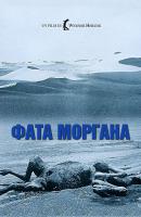 Смотреть фильм Фата-моргана онлайн на Кинопод бесплатно