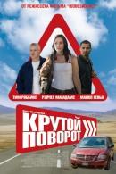 Смотреть фильм Крутой поворот онлайн на Кинопод бесплатно
