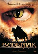 Смотреть фильм Ведьмак онлайн на Кинопод бесплатно