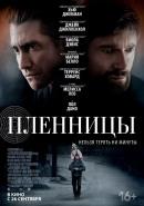 Смотреть фильм Пленницы онлайн на Кинопод бесплатно