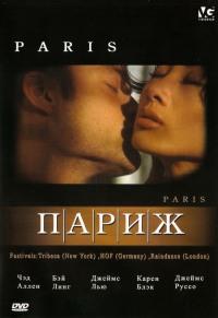 Смотреть Париж онлайн на Кинопод бесплатно