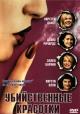 Смотреть фильм Убийственные красотки онлайн на Кинопод бесплатно
