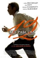 Смотреть фильм 12 лет рабства онлайн на KinoPod.ru платно