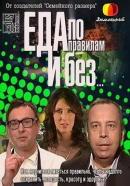 Смотреть фильм Еда по правилам и без онлайн на Кинопод бесплатно