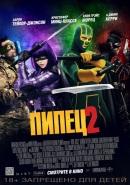 Смотреть фильм Пипец 2 онлайн на Кинопод бесплатно