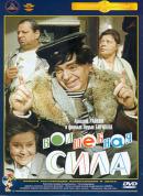 Смотреть фильм Волшебная сила онлайн на KinoPod.ru бесплатно