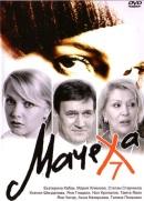 Смотреть фильм Мачеха онлайн на KinoPod.ru бесплатно