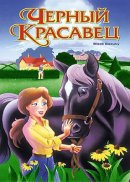 Смотреть фильм Черный красавец онлайн на KinoPod.ru бесплатно