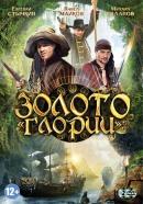 Смотреть фильм Золото Глории онлайн на KinoPod.ru бесплатно