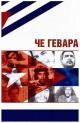 Смотреть фильм Che Guevara donde nunca jamás se lo imaginan онлайн на Кинопод бесплатно