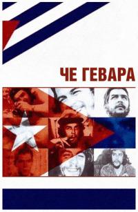 Смотреть Che Guevara donde nunca jamás se lo imaginan онлайн на Кинопод бесплатно