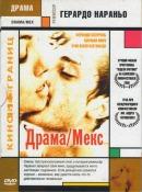 Смотреть фильм Драма/Мекс онлайн на KinoPod.ru бесплатно