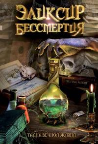 Смотреть Эликсир бессмертия онлайн на Кинопод бесплатно