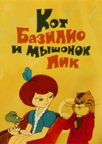 Смотреть Кот Базилио и мышонок Пик онлайн на Кинопод бесплатно
