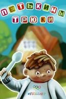 Смотреть фильм Петькины трюки онлайн на KinoPod.ru бесплатно