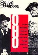 Смотреть фильм Оно онлайн на Кинопод бесплатно
