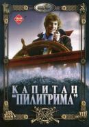 Смотреть фильм Капитан «Пилигрима» онлайн на KinoPod.ru бесплатно