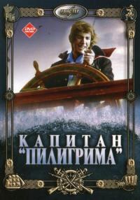 Смотреть Капитан «Пилигрима» онлайн на KinoPod.ru бесплатно