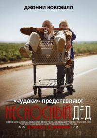 Смотреть Несносный дед онлайн на Кинопод бесплатно