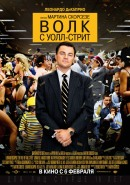 Смотреть фильм Волк с Уолл-стрит онлайн на KinoPod.ru платно