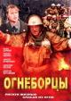 Смотреть фильм Огнеборцы онлайн на Кинопод бесплатно