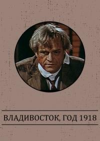 Смотреть Владивосток, год 1918 онлайн на Кинопод бесплатно