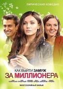 Смотреть фильм Как выйти замуж за миллионера онлайн на KinoPod.ru бесплатно